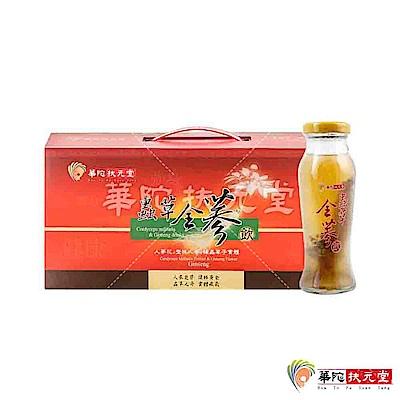 華陀扶元堂 蟲草全蔘飲1盒(6瓶/盒)