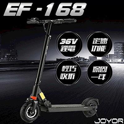 【JOYOR】 EF-168 36V 鋰電 LED燈 350W電機 定速 電動滑板車