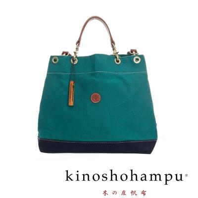 kinoshohampu 抓皺2way帆布包 綠x藍