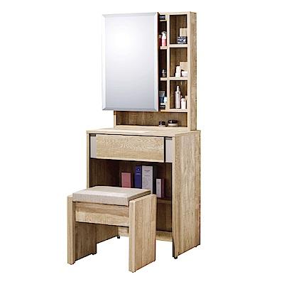 品家居 妮可思2尺橡木紋立鏡式化妝鏡台含椅-60x40x145cm免組