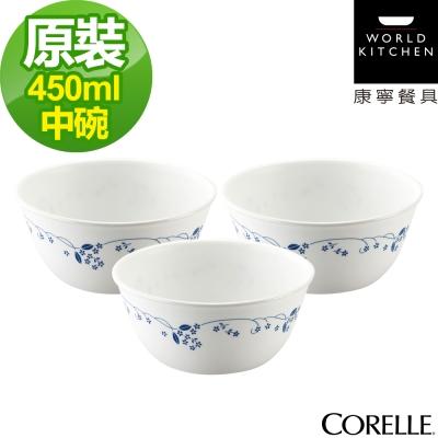 CORELLE康寧 古典藍3件式450ml中式碗組(338)