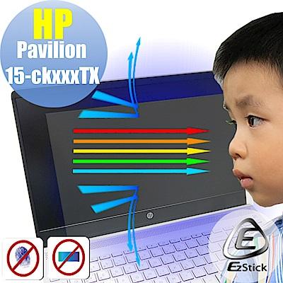 EZstick HP Pavilion 15-ck 專用 防藍光螢幕貼