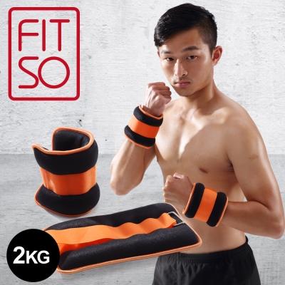 【FIT SO】NS2-手腕沙包加重器-2kg(黑橘) 腕部負重沙袋