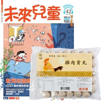 未來兒童 (1年12期) 贈 田記雞肉貢丸 (3包)