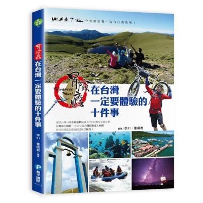 冒險癮: 在台灣一定要體驗的十件事