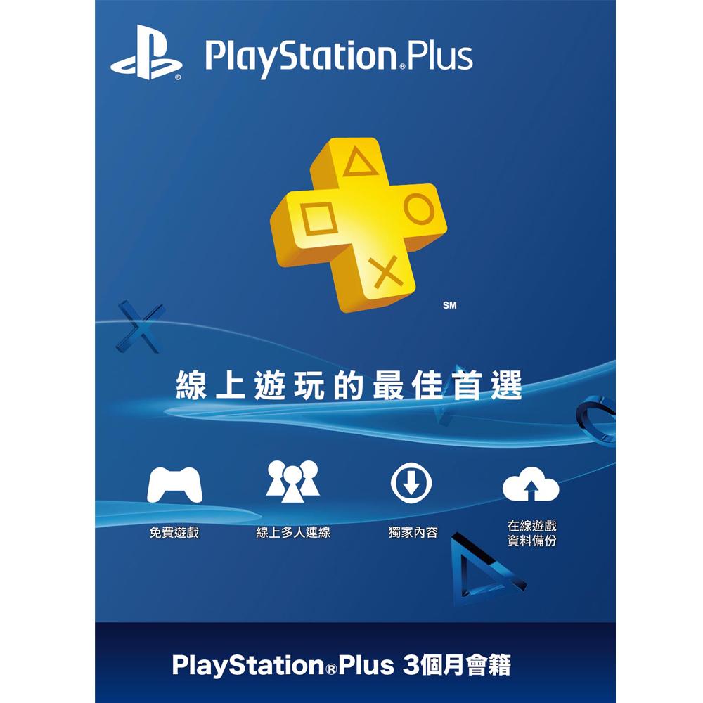 PlayStation ® Plus會員 (3個月會籍)(虛擬點數)  台灣公司貨
