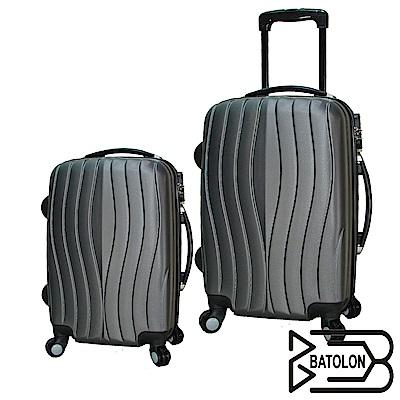 Batolon寶龍 20+28吋 舞動風采ABS加大硬殼箱/行李箱