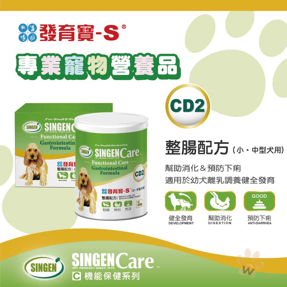 發育寶 Care系列-整腸配方CD2(小中型犬)350g 1入