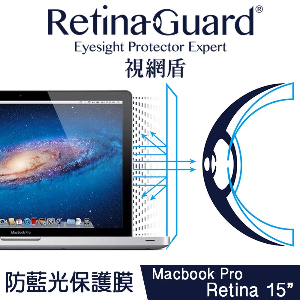 RetinaGuard 視網盾藍光膜 Macbook Pro Retina 15吋