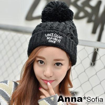 AnnaSofia-獨一無二繡字-大球加厚保暖毛線毛帽-黑系