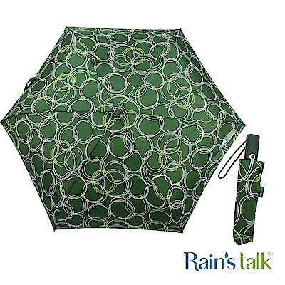 Rains talk 圓圈抗UV三折省力型自動開收傘 2色可選