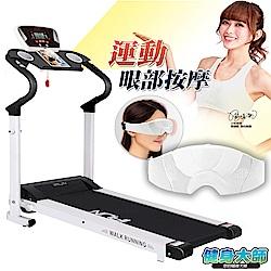 健身大師 – 超模愛用家用免組裝電動跑步機組