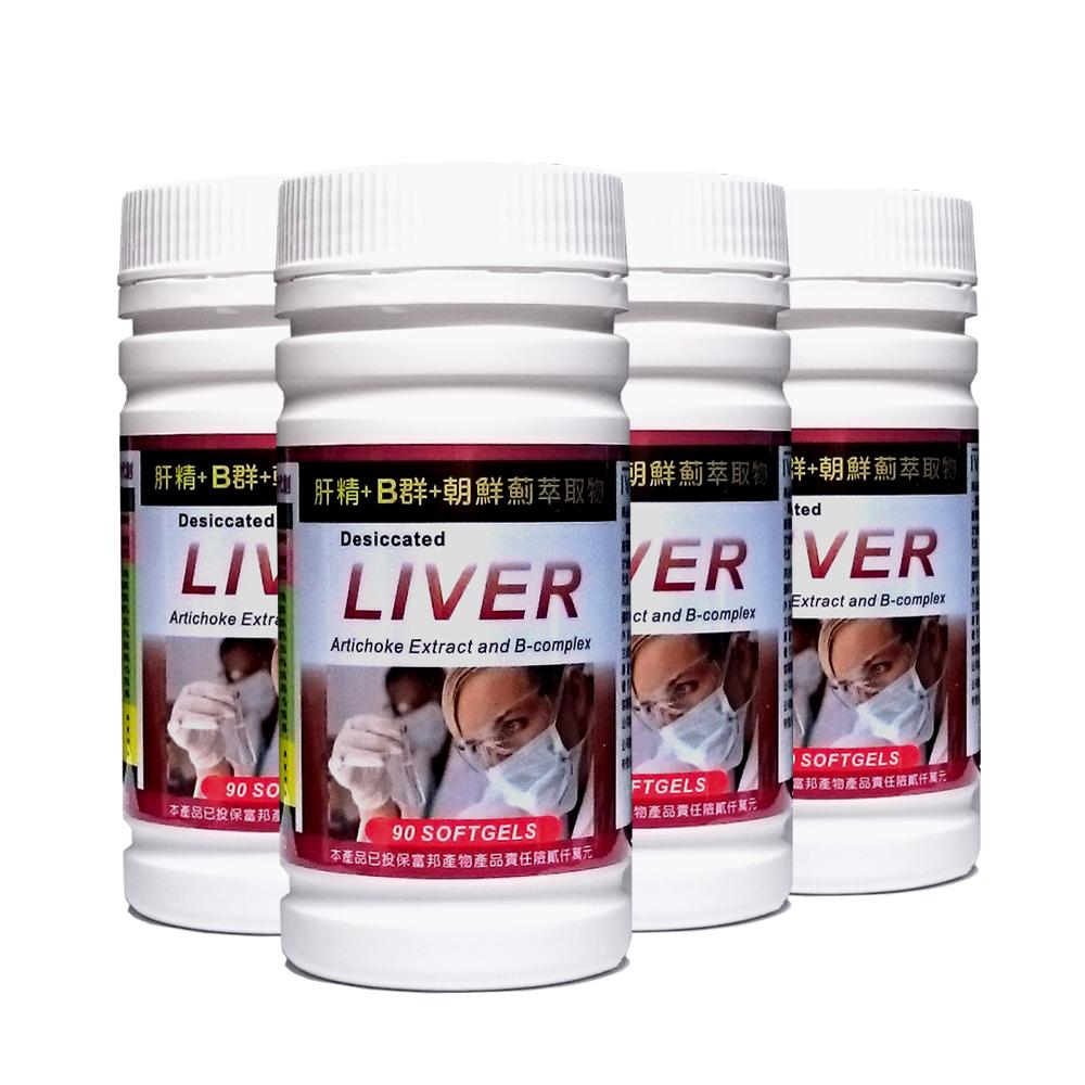 IVITAL艾維特 肝精+B群+朝鮮薊萃取物軟膠囊(90粒)買3送1超值組