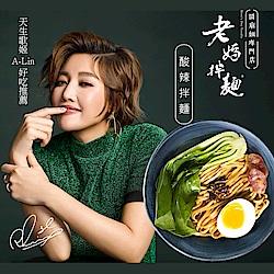 老媽拌麵 A-Lin版-酸辣拌麵(4包/袋)