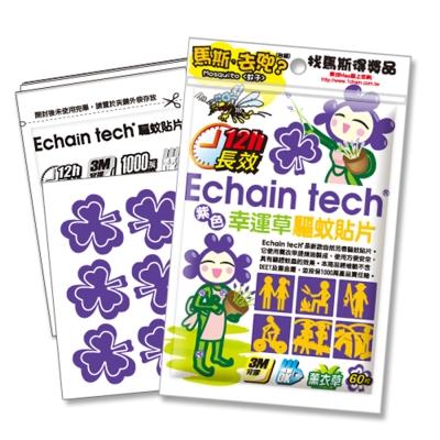 紫色幸運草 長效驅蚊/防蚊貼片 (1包/60片) -薰衣草香味 Echain Tech
