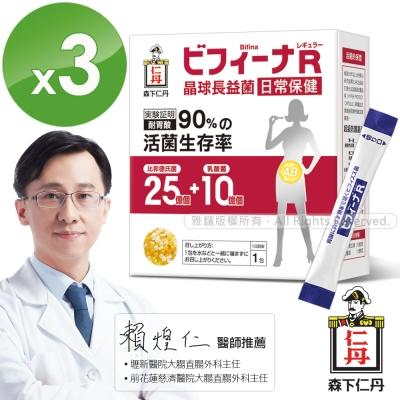 森下仁丹 晶球長益菌25+10日常保健(30包X3盒)