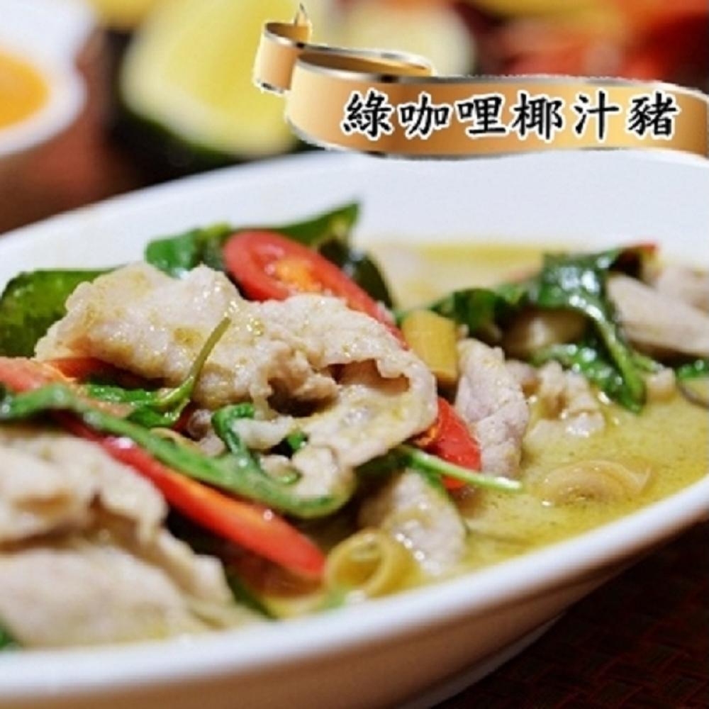泰凱食堂 綠咖哩椰汁豬(260g/包)