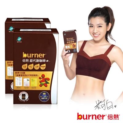 (好康)倍熱 超代謝咖啡買1送1(快)