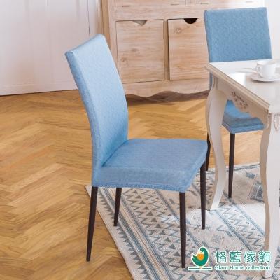 格藍傢飾 夏晶餐椅套6入-藍