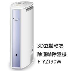 Panasonic國際牌 9公升智慧型除濕輪除濕機 F-YZJ90W