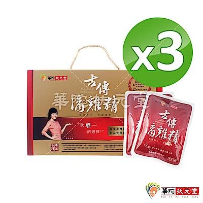 (結帳6折)華陀扶元堂 古傳鮮滴雞精3盒(10包/盒)(新版-常溫包)