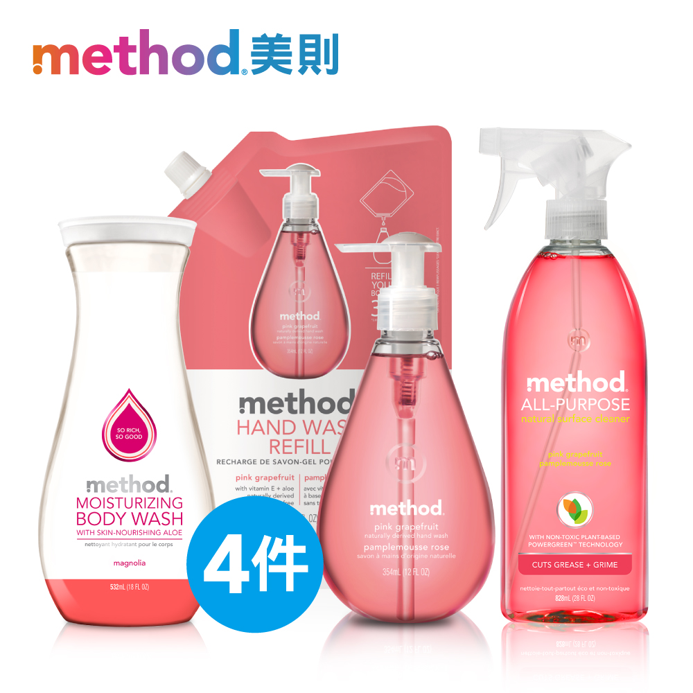 Method美則 粉紅葡萄柚四件組