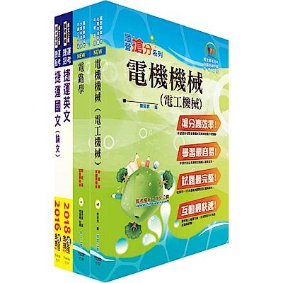 107年台北捷運招考(工程員(三)【電機維修類】)套書(贈題庫網帳號、雲端課程)