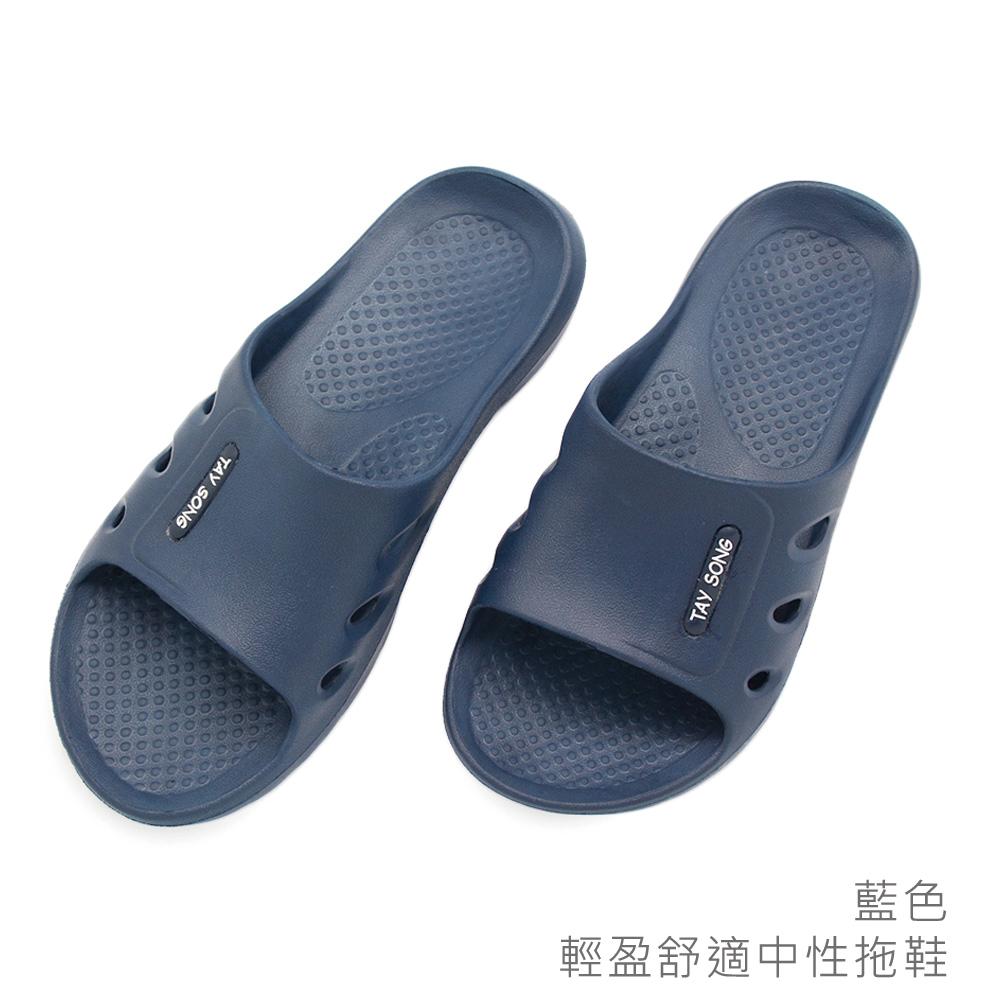 輕盈舒適中性拖鞋-藍色