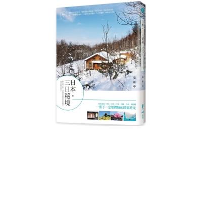 日本-三日秘境-6種心境之旅-13個沿途絕無僅有的風景-一場愛的魔幻旅行