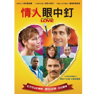 情人眼中釘 DVD