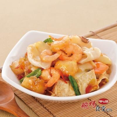 (任選)呷七碗 鮮嫩豆腐燴海鮮