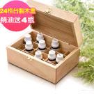 ANDZEN天然草本單方複方精油任選4瓶+台灣製木盒(可裝24瓶)