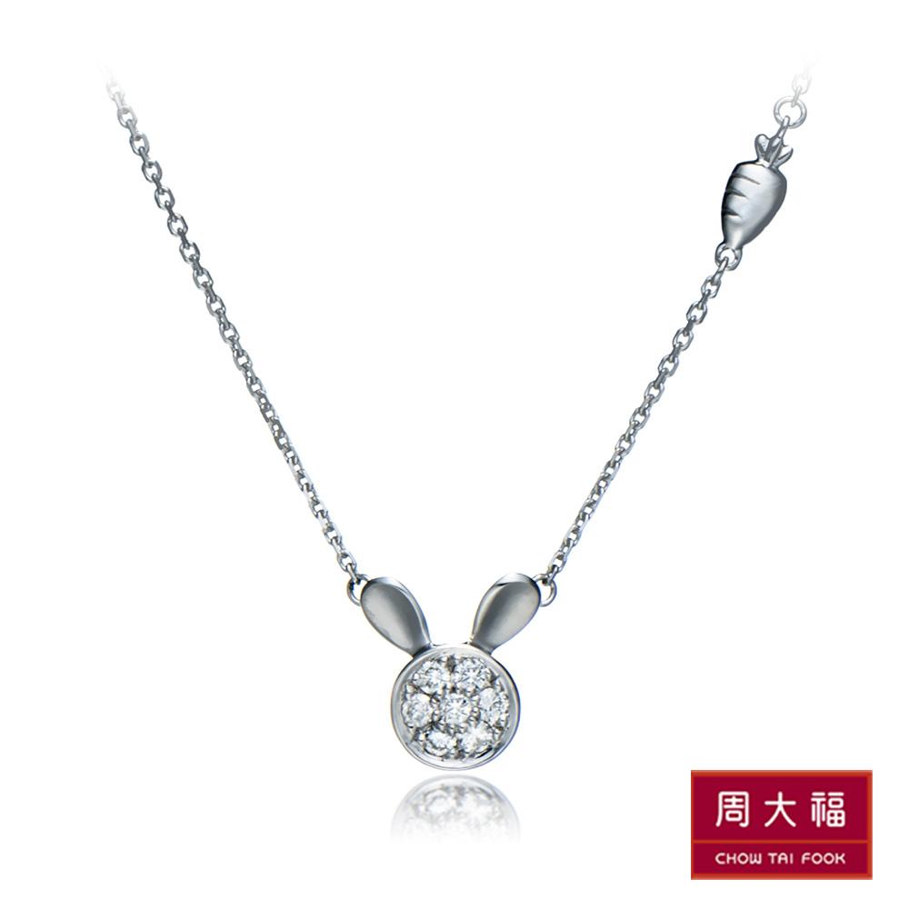 周大福 小心意系列 雪銀白兔鑽石18白K金項鍊
