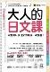 大人的日文課附1MP3電子書防水書套
