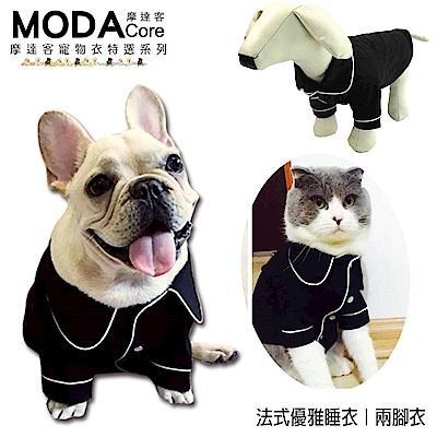 【摩達客寵物】歐洲法式優雅小貓小狗睡衣兩腳衣