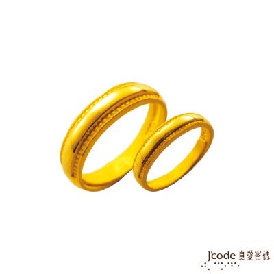 J'code真愛密碼 愛依戀黃金成對戒指