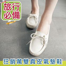 熱賣萬雙真皮氣墊豆豆鞋