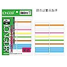 龍德 LD-714 單面七彩索引標籤/索引片 (20包/盒)