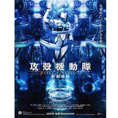 攻殼機動隊 新劇場版 2015 藍光 BD