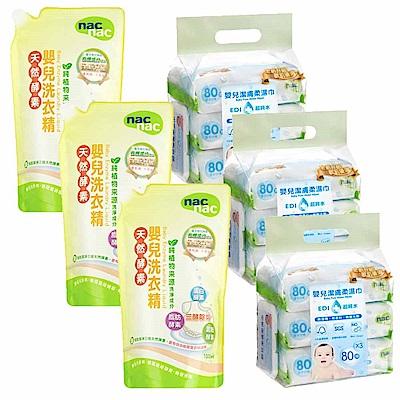 nac nac 天然酵素洗衣精補充包x3 +超純水柔濕巾80抽/9入組 特惠組