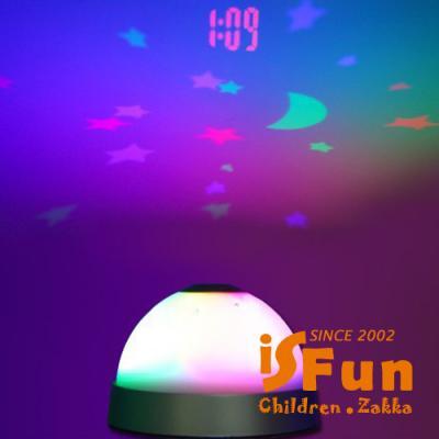 iSFun 圓型星空 LED按壓投影七彩鬧鐘夜燈