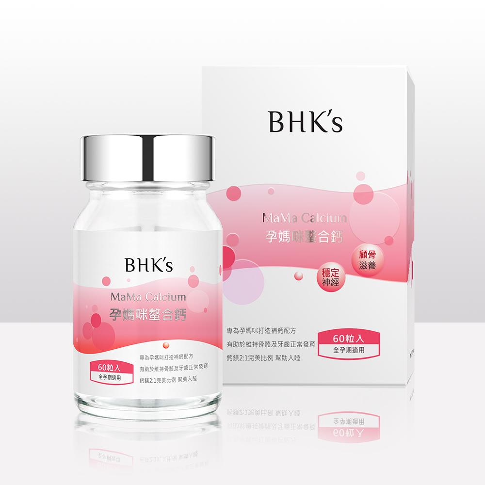 BHK's 孕媽咪螯合鈣膠囊(60顆瓶裝)