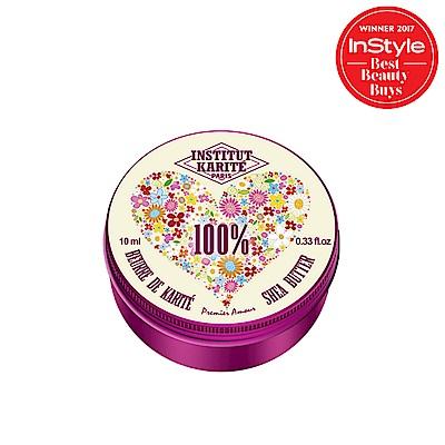 Institut Karite Paris 100%巴黎乳油木果油10ml-初戀限量紀念款