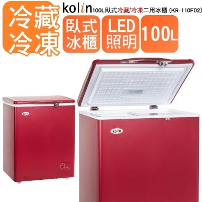 KOLIN 歌林 100L臥式 冷藏/冷凍 二用冰櫃-棗紅色 KR-110F02