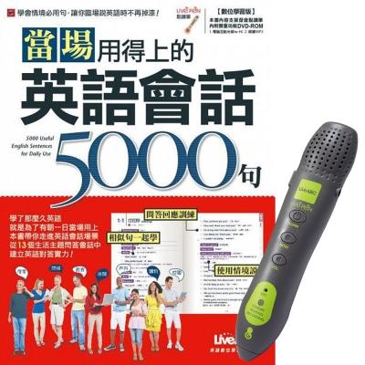 當場用得上的英語會話5000句 + LivePen智慧點讀筆