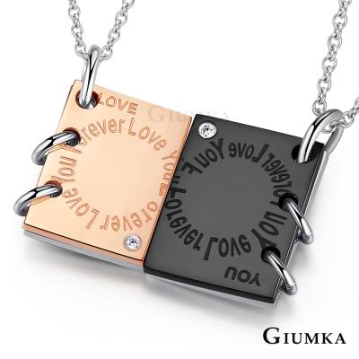 GIUMKA對鍊刻字項鍊 珠寶白鋼情書 愛情無限