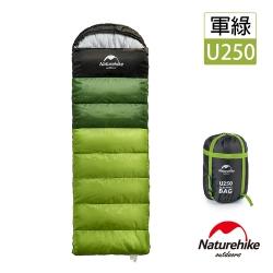 Naturehike 升級版 U250全開式戶外保暖睡袋 軍綠-急