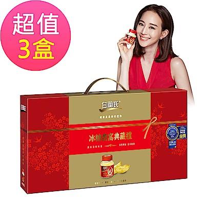 白蘭氏 冰糖燕窩禮盒3盒組(70g×6入/盒)