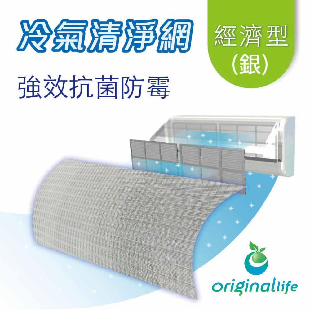 冷氣機空氣清淨濾網57x115cm 各大冷氣機品牌皆可使用(經濟型)