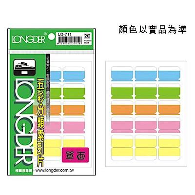 龍德 LD-711 單面五彩索引標籤/索引片 (20包/盒)